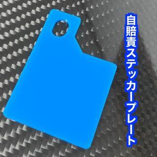 【送料無料】自賠責ステッカープレート(ブルー) 取り付けボルト無し(パーツ)