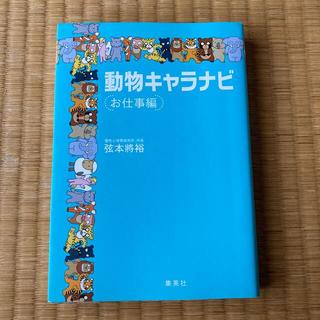 シュウエイシャ(集英社)の動物キャラナビ お仕事編 ラブ(趣味/スポーツ/実用)