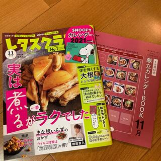 カドカワショテン(角川書店)の増刊レタスクラブ 11月号(料理/グルメ)