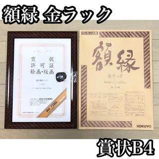 コクヨ(コクヨ)の額緑 金ラック / B4(絵画額縁)