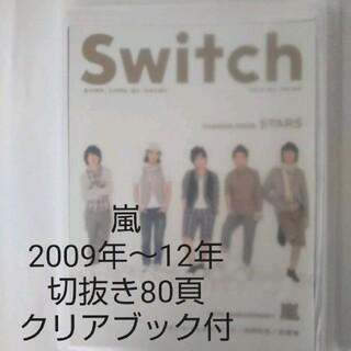 アラシ(嵐)の2009年~2012年 嵐 Switch他 表紙・切抜き80頁/クリアブック付き(アート/エンタメ/ホビー)