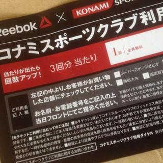 コナミスポーツクラブ 利用チケット3回(その他)