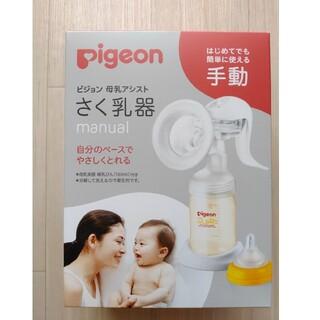 Pigeon 搾乳器(その他)