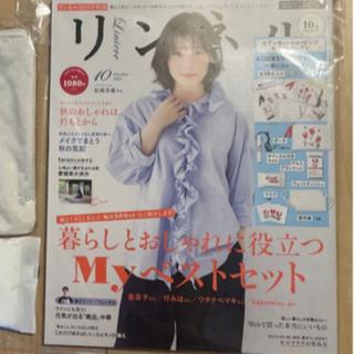 タカラジマシャ(宝島社)のリンネル2021年10月号増刊 雑誌+一部付録(生活/健康)