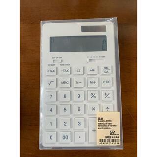 ムジルシリョウヒン(MUJI (無印良品))の無印良品 MUJI 電卓(オフィス用品一般)