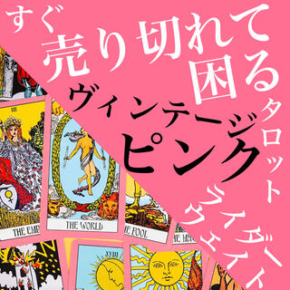 【即売れゴメン】新品 ヴィンテージピンク ライダーウェイト タロットカード(トランプ/UNO)