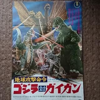 講談社 - 復刻版『ゴジラ対ガイガン』B2ポスター