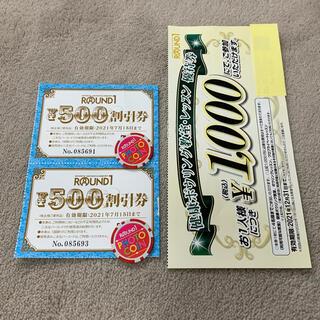 ラウンドワン 株主優待券2枚 コイン2枚(ボウリング場)