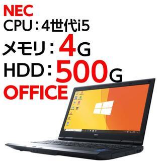 エヌイーシー(NEC)のノートパソコン 本体 NEC VX-H Windows10 i5(ノートPC)