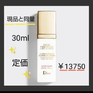 Dior - プレステージホワイトルプロテクターUVシアーグロー【1.5ml×20】30ml