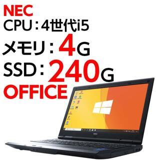 エヌイーシー(NEC)のノートパソコン 本体 NEC VX-H Windows10 i5 SSD(ノートPC)