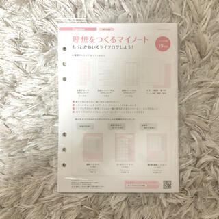 マークス(MARK'S Inc.)のMARK'S Inc. マークス手帳 トライアルリフィル A5正寸(カレンダー/スケジュール)