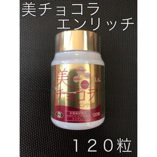 エーザイ(Eisai)のエーザイ 美チョコラ エンリッチ  120粒(その他)