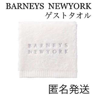 バーニーズニューヨーク(BARNEYS NEW YORK)の【新品未使用】バーニーズ ニューヨーク ゲストタオル 白 ホワイト(タオル/バス用品)
