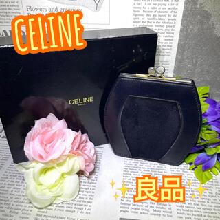 セリーヌ(celine)の✨良品✨ CELINE セリーヌ がま口 レザー×スエード コインケース 小銭入(コインケース)