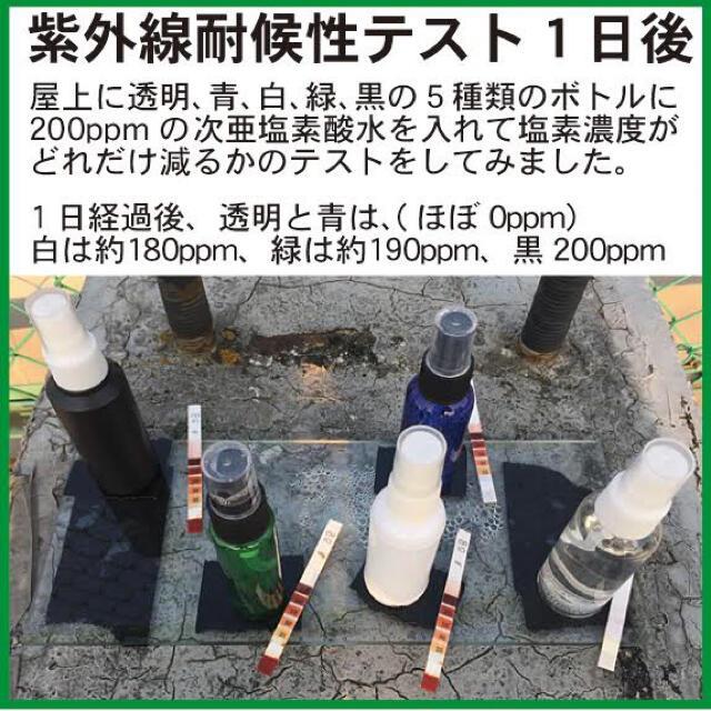 遮光スプレーボトル緑色30ml-3本(次亜塩素酸水・消毒用アルコール対応 インテリア/住まい/日用品のキッチン/食器(容器)の商品写真