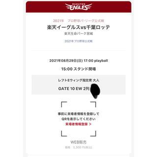 8/29 楽天イーグルス対千葉ロッテマリーンズ(その他)