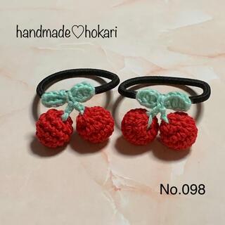 さくらんぼのヘアゴム No.098(ファッション雑貨)