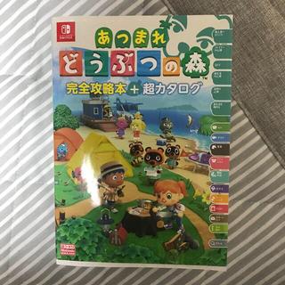 ニンテンドウ(任天堂)のあつまれどうぶつの森完全攻略本+超カタログ 美品(ゲーム)