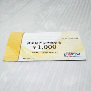 共立メンテナンス 10,000円分 株主優待割引(その他)