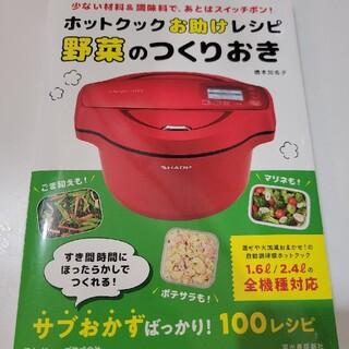 シャープ(SHARP)の美品♥️ホットクック お助けレシピ 野菜のつくりおき 肉 魚 無水鍋(料理/グルメ)
