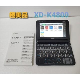 カシオ(CASIO)の極美品 CASIO   XD-K4800   高校生モデル  電子辞書 説明書付(電子ブックリーダー)
