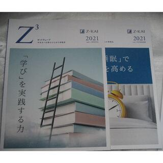 Z会 ゼットキューブ 保護者向け 冊子 春・夏号 2021(専門誌)
