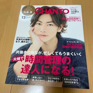 CHANTO (チャント) 2019年 12月号 中古本 佐藤健(ニュース/総合)