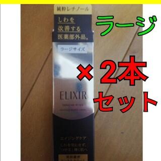 ELIXIR - ★2本★ エリクシール シュペリエル エンリッチド リンクルクリーム L 22g