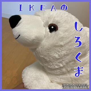 イケア(IKEA)の〓IKEA 北極グマ〓(ぬいぐるみ)