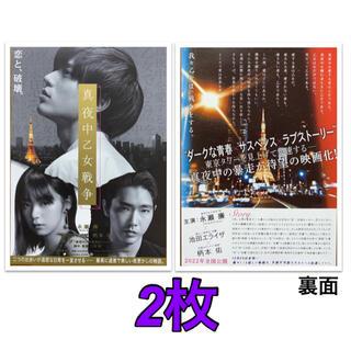 映画「真夜中乙女戦争」フライヤー 2枚 King&Prince永瀬廉主演(印刷物)