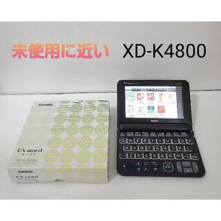 カシオ(CASIO)の未使用に近い  CASIO   XD-K4800   高校生モデル  電子辞書(電子ブックリーダー)