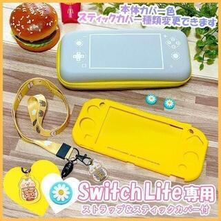 スイッチ ライト Switch Lite 保護 収納 ケース カバー イエロー(その他)