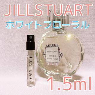 ジルスチュアート(JILLSTUART)のジルスチュアート ホワイトフローラル 1.5ml 香水 トワレ(ユニセックス)
