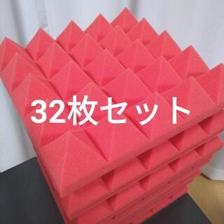 ★超良質★ ピラミッド型 吸音材 32 枚セット《25×25×5cm(その他)