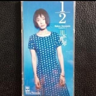 【送料無料】8cm CD ♪ 川本真琴♪1/2♪(アニメ)