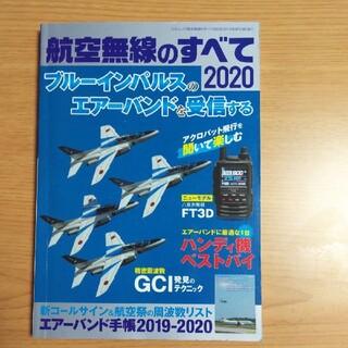 「航空無線のすべて 2020 ブルーインパルスのアクロバット飛行をエアーバンド受(その他)