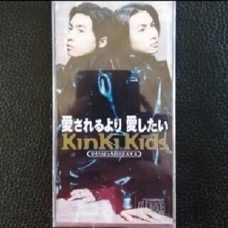 【送料無料】8cm CD ♪ Kinki Kids ♪愛されるより愛したい♪(ポップス/ロック(邦楽))