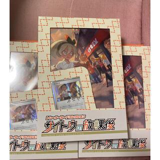 ポケモン(ポケモン)の3箱セット 新品未開封 ポケモンカード サイトウの放課後 (Box/デッキ/パック)