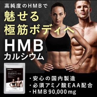最高品質❗️ HMB 90000mg配合 さらにEAA配合 高純度96.3%(トレーニング用品)