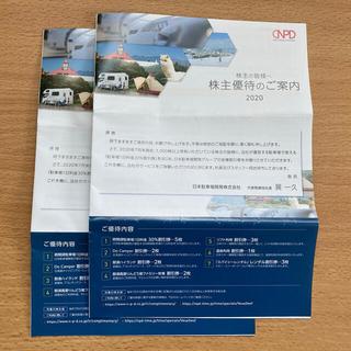 日本駐車場開発☆株主優待◎2冊(その他)