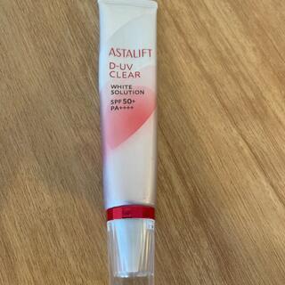 アスタリフト(ASTALIFT)のアスタリフト D_UVクリア ホワイトソリューション(日焼け止め/サンオイル)