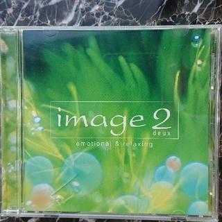 イマージュ2  image2 emotional & relaxing (CD)