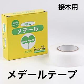 メデールテープ 30cm(プランター)