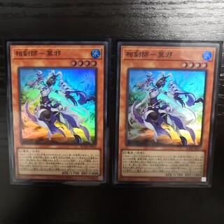 ユウギオウ(遊戯王)の遊戯王 相剣師ー莫邪 スーパー 2枚セット(カード)
