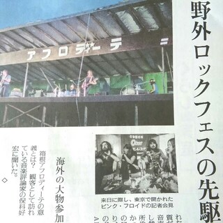 読売新聞 ピンク フロイド 野外ロックフェス 先駆 箱根アフロディーテ 8/21(印刷物)