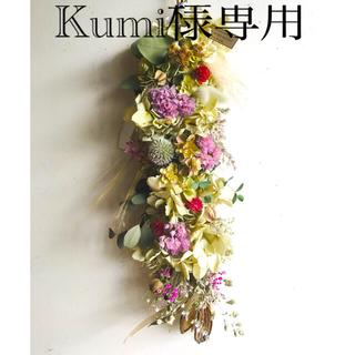 ドライフラワー 縦型スワッグ43㎝&紫陽花のスワッグ(ドライフラワー)