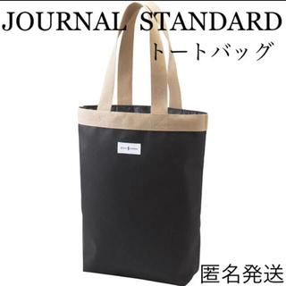ジャーナルスタンダード(JOURNAL STANDARD)の【新品未使用】ジャーナルスタンダード トートバッグ JOURNAL STANDA(トートバッグ)