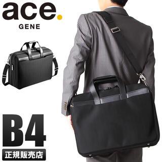 エースジーン(ACE GENE)の販売価格4万4千円 日本製 上質 エースジーン ビジネスバッグ ショルダー(ビジネスバッグ)