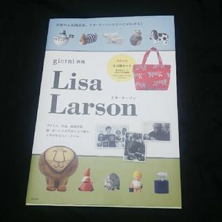 Lisa Larson   雑誌のみ(ファッション/美容)